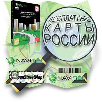 Бесплатные карты России для Навител от OpenStreetMap (30 июля 2011)