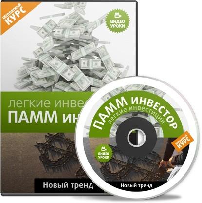 """Видеокурс """"Памм инвестор"""" [2011]"""