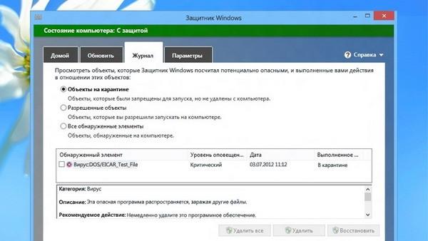 Защитник Windows способен блокировать 85% известных угроз