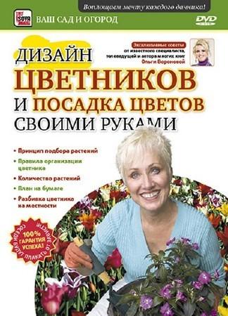 Ваш сад и огород дизайн цветников и