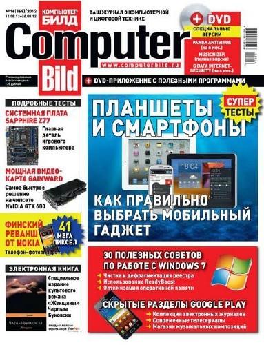 Computer Bild №16 (август 2012)