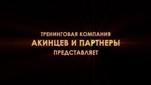 Инфобизнес: Великолепно золотой актив 3.0 - Азамат Ушанов (2012, + VIP + все скидки) репак