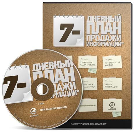 Азамат Ушанов | 7-дневный план продажи информации с нуля [2011] [unpacked]