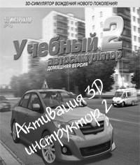 3D инструктор 2 v 1.0 От группы вк (RePack) (RUS) (2012) (v 1.0)