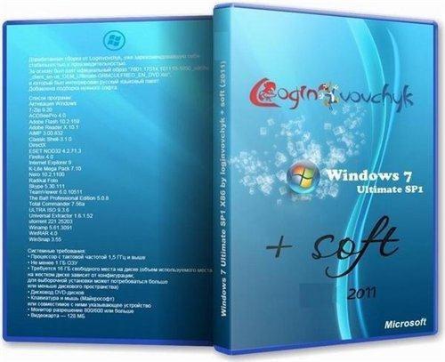 Windows 7 Ultimate SP1 Х86 by Loginvovchyk + soft (Update 13 Июля 2011)