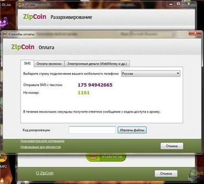 Вскрытие платных архивов zip-coin (2011/RUS)