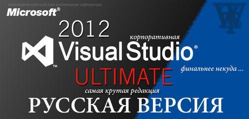 MICROSOFT VISUAL STUDIO ULTIMATE 2012 RTM VOLUME RUSSIAN ISO-WZT
