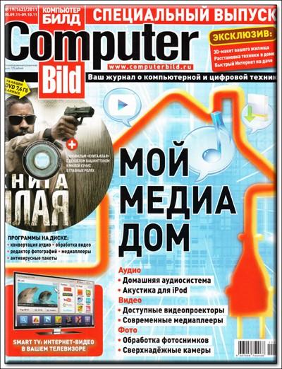 Computer Bild №19 (Сентябрь 2011) спецвыпуск