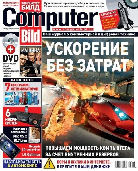 Computer Bild 20 (сентябрь 2011)
