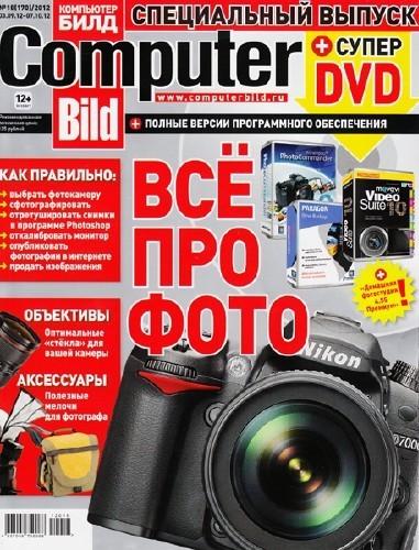 Computer Bild. Спецвыпуск №18 (сентябрь 2012)