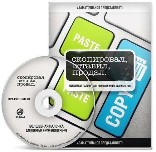 Азамат Ушанов | Скопировал, вставил, реализовал [2011] [unpacked]