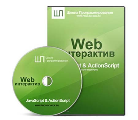 Web-интерактив JavaScript & ActionScript (2011)