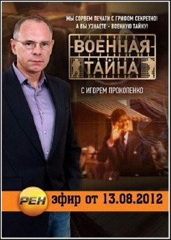 Военная тайна (эфир от 13.08.2012) SATRip