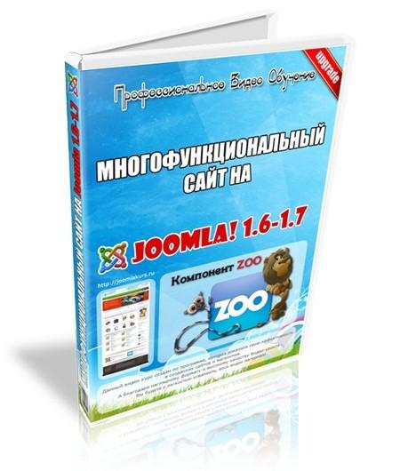 Многофункциональный сайт на Joomla! 1.6 (2011, RUS)