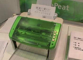 В Японии изобрели принтер, стирающий текст