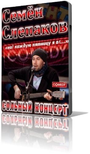 Сольный выступление Семена Слепакова (2012) SATRip