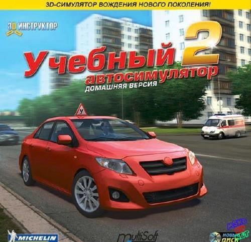 3D Инструктор 2.2.7 + более 100 новых машин (2012/RUS/PC)