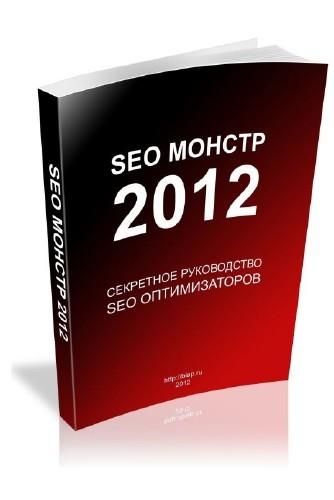 SEO Монстр 2012