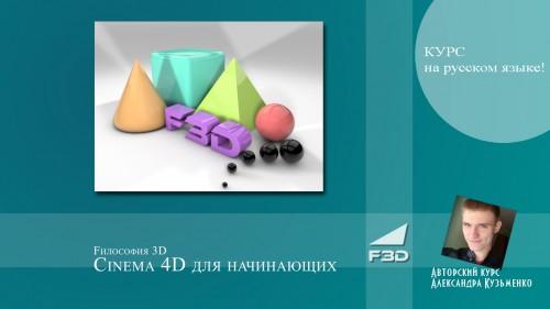 Cinema 4D для начинающих (на русском языке)