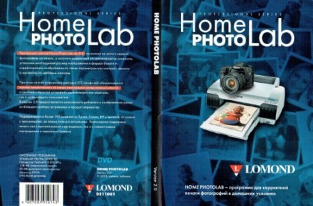 Lomond Home PhotoLab 2.0 Professional series