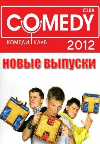 Новый Comedy Club (344 выпуск) (2012) SATRip