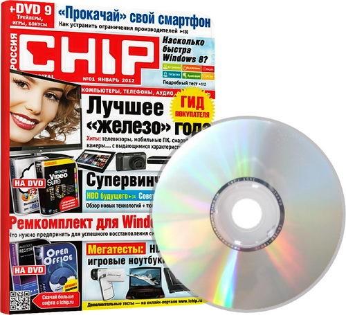 DVD к журналу Chip №1 (январь 2012)
