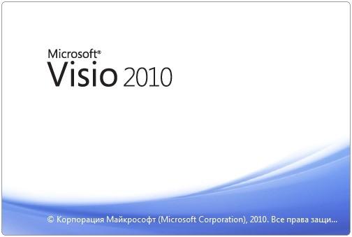 Скачать visio 2010 торрент - bf