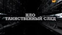 Секретные территории. НЛО. Таинственный след (эфир от 17.03.2011) IPTVRip