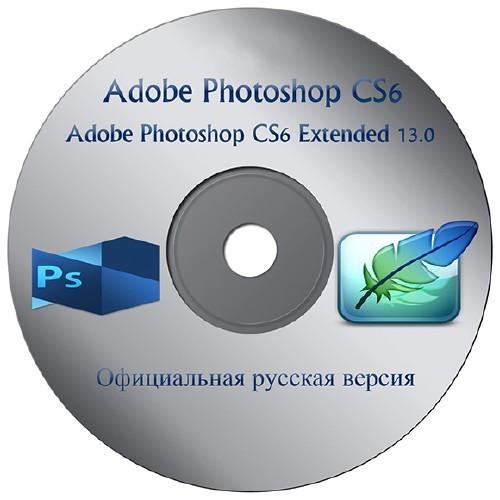 Adobe Photoshop CS6 + Adobe Photoshop CS6 Extended (Официальная русская версия)