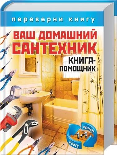Ваш домашний сантехник (2012) PDF