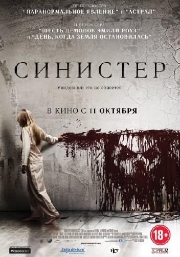 Синистер / Sinister (2012) DVDRip | Лицензия