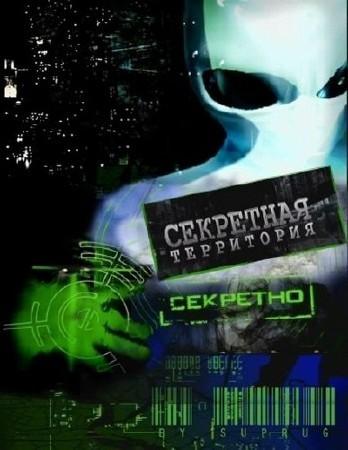 Секретные территории. Заговор черных сил (16.12.2011) SATRip