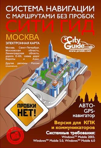 City Guide 5.0.394 + Карты (2011) Вся Россия