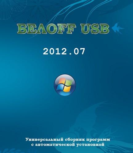 БЕЛOFF USB 2012.07