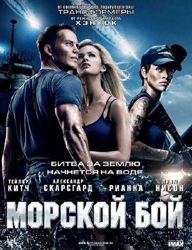 Морской бой / Battleship (2012) HDScr