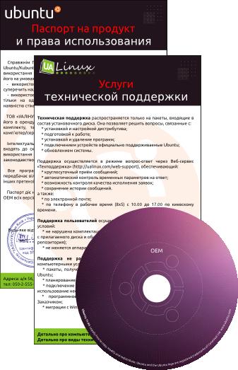 Ubuntu 11.04 OEM (ноябрь) (2011) PC