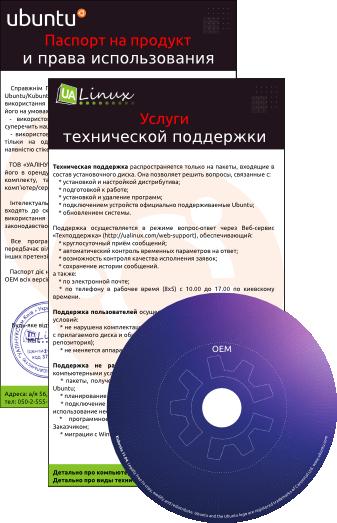 Kubuntu 11.04 OEM (ноябрь) (2011) PC