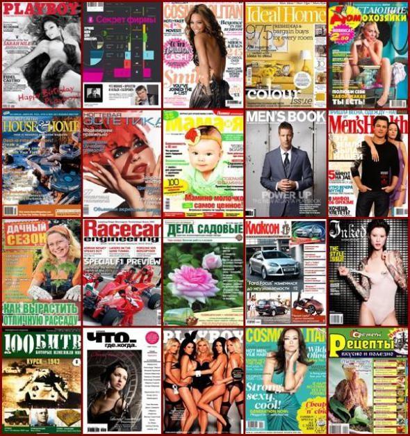 Подборка журналов за 19.03.2011