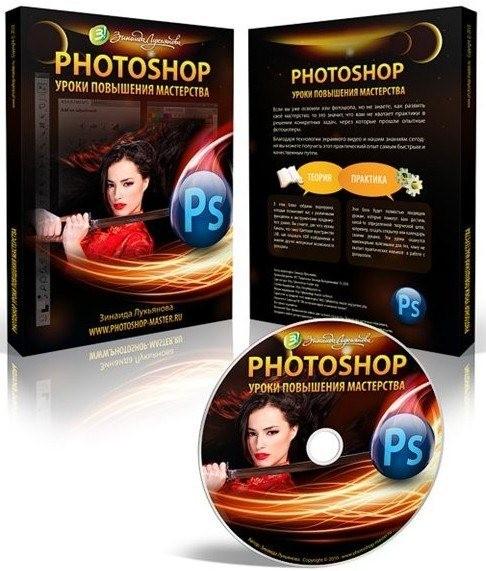Зинаида Лукьянова - Photoshop. Уроки для повышения мастерства (2010) WEBRip