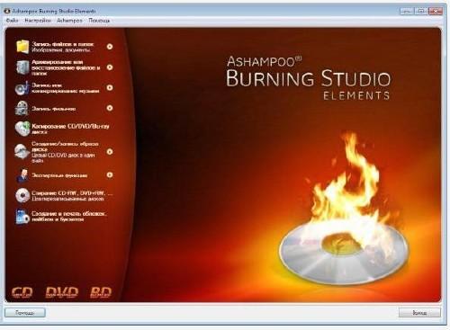 Ashampoo Burning Studio Elements 10.0.9.10649 ML/Rus