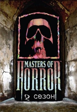 """������� ������"" / ����� 2 / 13 ������� / Masters of Horror 2 / 2006-2007 / 2 DVD"