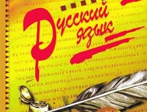 Французы начали сбор подписей за придание русскому языку официального статуса в ЕС