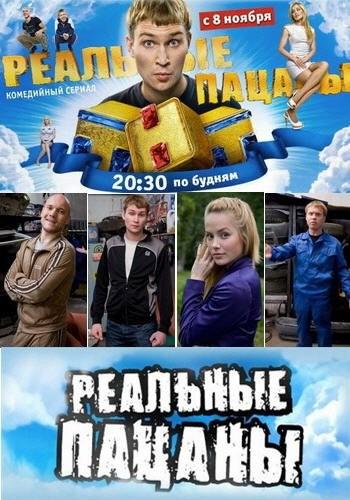 Реальные пацаны (3 Сезон: 9 серия из 25 ) / 2011 / РУ / WEBRip