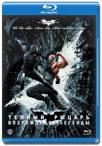 Темный рыцарь: Возрождение легенды / The Dark Knight Rises (2012) HDRip