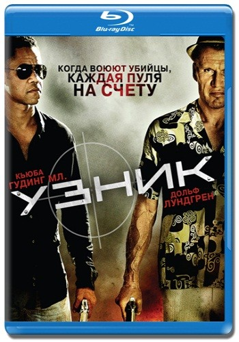Узник / One in the Chamber (2012) HDRip