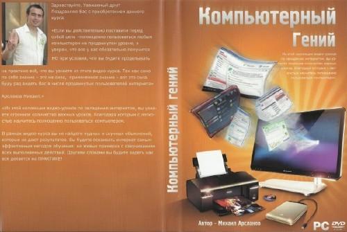 Компьютерный Гений. Обучающий видеокурс (2012)
