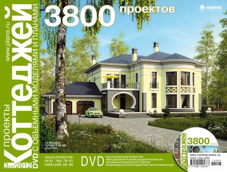 Проекты коттеджей (DVD N3(33)/2012)
