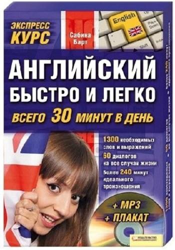 Английский быстро и легко. Экспресс-курс (PDF+CD)