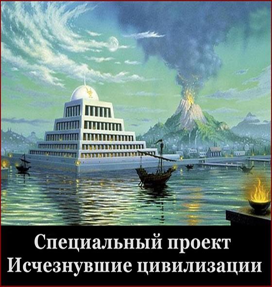 Специальный проект. Исчезнувшие цивилизации (19.09.2012) SATRip