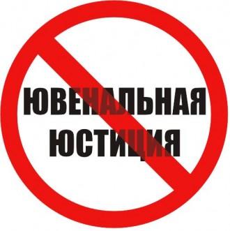 В РФ вводится самый жесткий вариант ювенальной системы